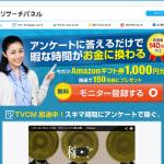 リサーチパネル【公式】  アンケートモニター募集中
