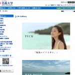 CM Gallery - 沖縄の公立大学|名桜大学