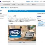 タブレットPC 「VersaPro タイプVT」- 宣伝広告  NEC