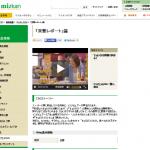 ミツカンのCM:商品情報│ミツカングループ商品・メニューサイト