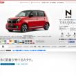 N-ONE  Honda