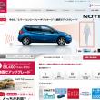 日産:ノート [ NOTE ] コンパクトカー Webカタログ トップ