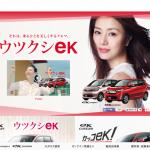 「ウツクシeK」eKワゴン - eKカスタムポータルサイト  MITSUBISHI MOTORS JAPAN
