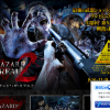 BIOHAZARD THE REAL2|USJ