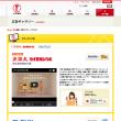 広告ギャラリー:テレビCM|CM・特集|大幸薬品株式会社