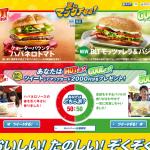 夏のマックFes(マックフェス)! キャンペーン  キャンペーン  McDonald's