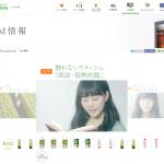 CM情報|チョーヤ梅酒株式会社