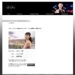 CM配信 - ドクターデヴィアス化粧品株式会社