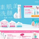 ≪ファンケル≫洗顔パウダー スペシャルサイト
