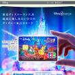 ディズニー★JCBカード ディズニー★JCBカードは、ディズニーブランドのクレジットカードです。