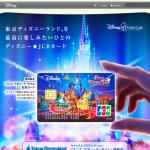 ディズニー★JCBカード|ディズニー★JCBカードは、ディズニーブランドのクレジットカードです。