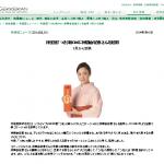 月桂冠「つき」新CMに仲間由紀恵さんを起用 8月から放映 月桂冠ニュース 月桂冠 ホームページ