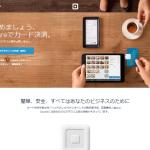 クレジットカード決済とビジネス運営|スマートフォン決済ならSquare