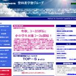 誉田進学塾グループのWeb Site