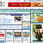at-s  @S[アットエス]つなぐ!楽しむ!しずおかライフ  静岡新聞SBS