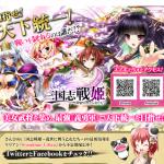 三国志戦姫【さんひめ】~乱世に舞う乙女たち - DMMゲームズ