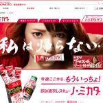 「ノ・ミカタ」│味の素株式会社