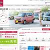 日産:モコ [ MOCO ] 軽自動車 Webカタログ トップ