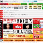 toto公式サイト-ネットでも買える高額当せんくじBIG。目指せ億万長者!目指せ最高6億円!
