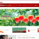 カゴメ株式会社  カゴメトマトジュース プレミアム
