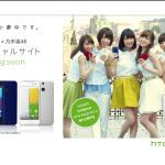 HTC J butterfly HTL23 × 乃木坂46 体験型スペシャルサイト  HTC 日本
