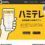 ハミテレ  全局連携TV情報アプリ