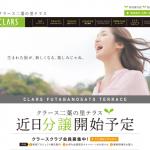 【予告サイト】クラース二葉の里テラス