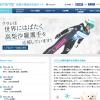 kuraray|髙梨沙羅選手応援サイト