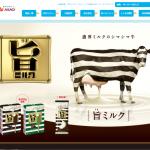 旨ミルク|赤城乳業株式会社