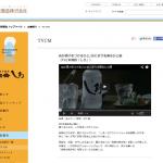 TV CM  広告紹介  焼酎といえば【高橋酒造株式会社】