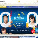 極ZERO  サッポロビール