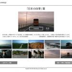 「日本の四季」篇  CMギャラリー  日野自動車
