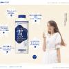 雪ミルク|雪印メグミルクの牛乳