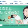 ケアセラ  ロート製薬- 製品情報サイト
