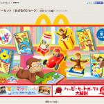 ハッピーセット  McDonald's