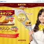 ネオソフト コクのあるバター風味|ネオソフト|雪印メグミルクのマーガリン類