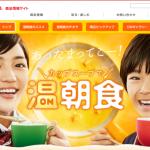味の素 クノール カップスープで温朝食 「コーン 姉」篇 「コーン 弟」篇「コーン」篇 川口春奈 加藤清史郎