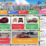 東京モーターフェス 2014