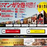 Roots 夢のマンガ全巻大人買い!キャンペーン