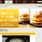 月見バーガー  キャンペーン  McDonald's