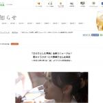 「さらりとした梅酒」全面リニューアル!新キャラクターに大島優子さんを起用  お知らせ  チョーヤ梅酒株式会社