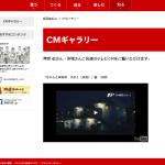 CMギャラリー|郵便年賀.jp