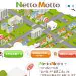 ほっともっとの新・ネットサービス │NettoMotto