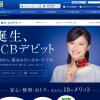 JCBデビット  クレジットカードJCB 海外でも便利な優待特典やJCB PLAZA情報