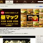 昼マック  キャンペーン  McDonald's