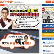 アンタッチャブル柴田の中古車個人売買実験  中古車の個人売買ならカーコン・マーケット