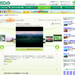 えきねっと(JR東日本)|旅どきnet>JR東日本 テレビCMギャラリー