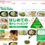 TossSala® トスサラ 味の素株式会社