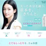 ちふれ 化粧水 とてもしっとりタイプキャンペーン  ちふれ化粧品(1)