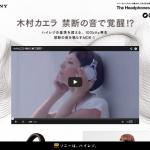 木村カエラ 禁断の音で覚醒!  The Headphones Park  スペシャルコンテンツ  ヘッドホン  ソニー